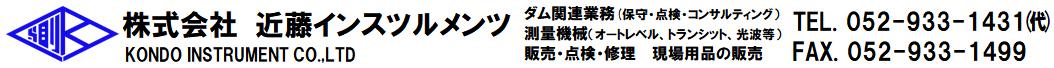 株式会社 近藤インスツルメンツ